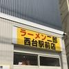 ラーメン二郎 西台駅前店『大ラーメン+生玉子』