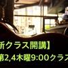 【新規開講】10/27(第2,4木)9:00クラス