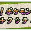 【ポケモンレッツゴー】ピカチュウ セキチクシティに到着!ついにポケモンGOとの連携が可能に!!連携のやり方や魅力、攻略をご紹介!