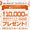 au WALLET クレジットカードチャージで最大10,000ポイント(10.5%)還元キャンペーン!