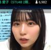 小島愛子まとめ  2021年1月21日(木)  【mini STUDIOクアトロライブの日】(STU48 2期研究生)