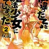明日9月8日(金曜日)発売のコミックス