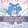 【漫画】参加した企画で優勝!喜ぶよりも先に頭に浮かんだのは…!?これぞ負け犬思考回路!!