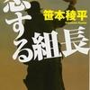 『恋する組長』笹本稜平