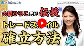 【セミナー】トレードスタイル確立方法「大橋ひろこ氏」 2020/11/20