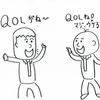 「コンセンサス、アジェンダ、QOL」ボク達日本人なので、日本語でお願いします