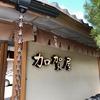 和倉温泉の加賀屋に泊ってきた