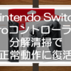 Nintendo SwitchのProコントローラを分解清掃!何もしていないのに勝手に動く問題が解決したよ!