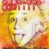 世界最大の発明は複利だ!!!!byアインシュタイン