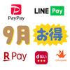 スマホ決済各社のキャンペーン情報と還元率比較【9月版】Pay・キャッシュレスまとめ #QRコード