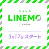 【ソフトバンク】LINEMOに乗り換えるときの注意点・デメリット