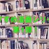 【おすすめ漫画シリーズ】少女漫画好きがおすすめする漫画3選