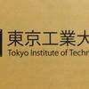 東京工業大学 工学部 情報工学科