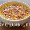 ASMR クリームブリュレの作り方|How to make Cream Brulee