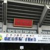 SUPER JUNIOR E.L.F-JAPAN FESTIVAL2019 ~SJ SCHOOL~ 6/20 昼の部