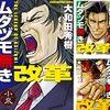 大和田秀樹『ムダヅモ無き改革』全16巻