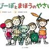 保育ロボット絵本第3弾「びーぼとまほうのやさい」