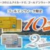 ゴールデンウィークの海外でのカード利用が10%還元!