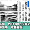 山形新聞 2018年12月2日  新清掃工場 本格稼働 上山 山形広域組合が整備