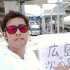 旅好き必見!東京から沖縄へのヒッチハイクの旅シリーズ!(5)広島 後編!