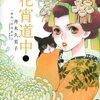 漫画『花宵道中(2)』(斉木久美子[画]/宮木あや子[原作]、小学館)感想