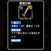 物質系特攻も追加!DQMSLの装備アイテム「覇者の剣」を+10に強化。いつ誰に装備させるかを考えました