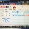西山俊一(パワプロ2018オリジナル選手)