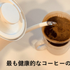 科学的に示唆される、健康に良いコーヒーの淹れ方