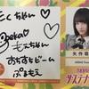 19/11/23 AKB48大握手会 上島楓、矢作萌夏、久保怜音、多田京加