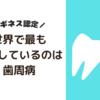 ギネス認定!!世界で最も蔓延している病気は『歯周病』