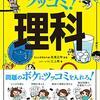 高濱正伸さん監修だが『ツッコミ! 理科』は楽しく理科が学べる良著