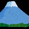 2021年都立富士高 難関国公立大学合格者数まとめ 東大1名 一橋大2名 東京工大3名
