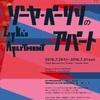 「ゾーヤ・ペーリツのアパート」時間堂シリーズ発掘02を東京芸術劇場シアターウエストで見てきましたよ。7/30(土)13:30