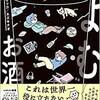 「よむお酒」(酒の穴   パリッコ/スズキナオ)