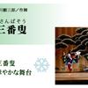 前進座京都公演『雪祭五人三番叟』、『赤ひげ』南座 1月25日千秋楽
