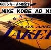 KOBEシリーズの新作「NIKE KOBE AD NXT FF」登場。MAMBA DAYに発売か!?