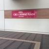 ANAクラウンプラザホテル岡山(宿泊記)