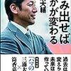 三浦さんの新刊と、野球観戦の時の話