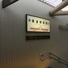 【鉄道博物館】鉄ヲタでなくても楽しめるミュージアム【探訪記】