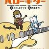 【書籍紹介#001】「40歳からのハローギター」