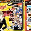 ガンガン系の漫画が無料で読み放題のアプリ「マンガUP!」が熱い!