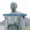 """""""Cafe HOUKOKU-DOH""""オープンしました!"""