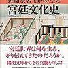 オンライン日本史講座三月第一回「摂関政治と天皇」3