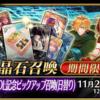 【FGO】アビゲイル復刻ガチャ!登場!11月21日(水)まで!「1500万DL記念ピックアップ召喚(日替り)」