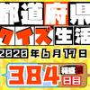 【都道府県クイズ生活】第384回(問題&解説)2020年6月17日