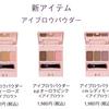 【WHOMEE(フーミー)】数量限定発売!!!ピンク系眉メイクで簡単に垢抜け。くっきり眉とはオサラバ