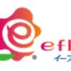 【イーフローラ】はポイントサイト楽天リーベイツ経由でポイントが貯まる!