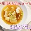 【簡単薬膳】ゆり根&豆腐のスープ🌟イライラ・不眠・ほてり・更年期障害・咳に効く