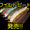 【ワイルドルアーズ】速さで食わせるジャイアントベイト「ワイルドビート」発売!