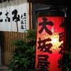 【東京五大煮込み】門前仲町の一軒目行ってきた